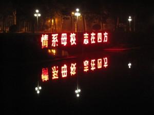 Night at TJU - Bridge on the Jingye Lake